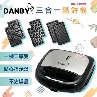 【DANBY丹比】三合一鬆餅機/三明治機/烤肉盤DB-301WM(內贈油刷)