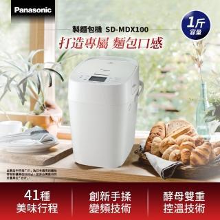 【Panasonic 國際牌】製麵包機(SD-MDX100)