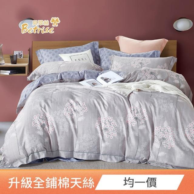 【Betrise】贈天絲枕套x2 銀離子/3M專利天絲全鋪棉冬包組-床包35cm(單/雙/加大 多款任選)