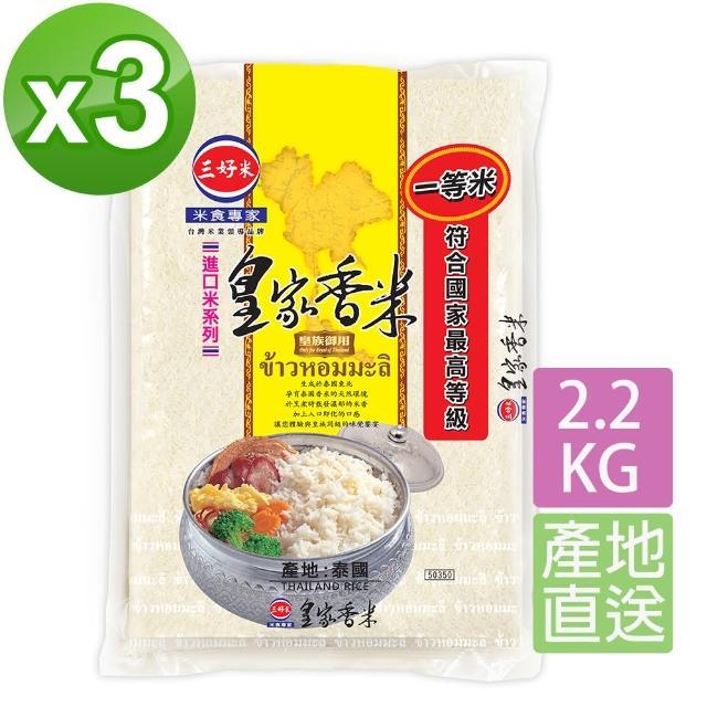 【三好米】皇家香米2.2Kg(3包)