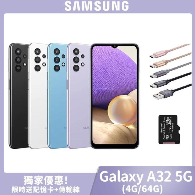 送記憶卡+傳輸線【SAMSUNG 三星】Galaxy A32 5G A326(4G/64G)