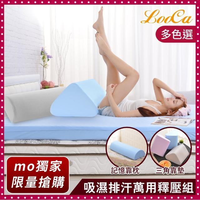【LooCa】吸濕排汗萬用三角靠墊+釋壓記憶萬用靠枕(型錄)