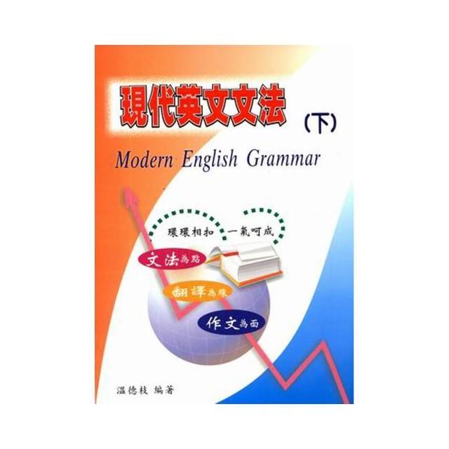 現代英文文法 下冊