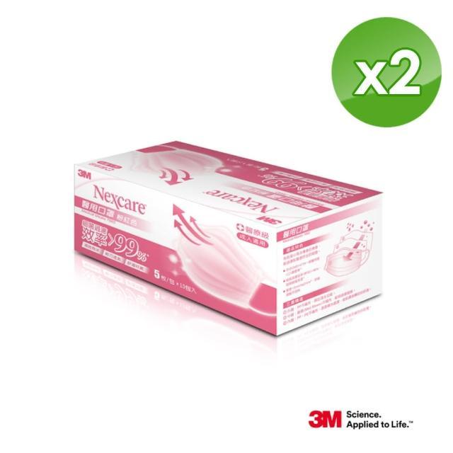 【3M】醫用口罩-成人用 粉紅色 盒裝(口罩)*2盒組
