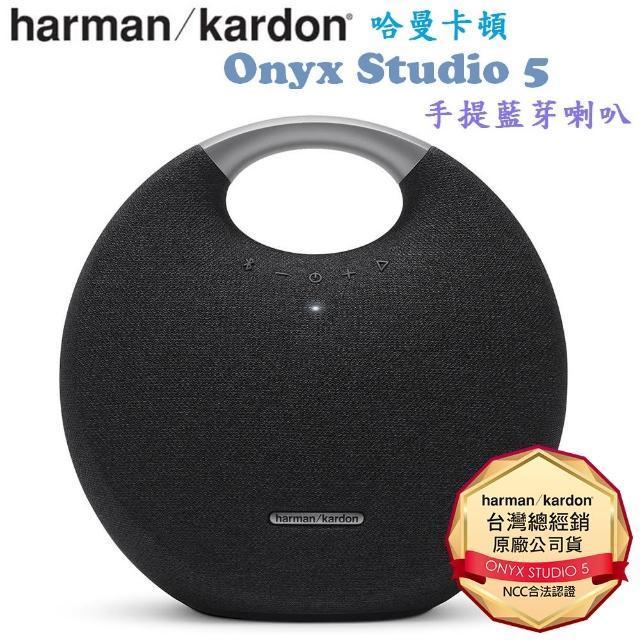【Harman Kardon 哈曼卡頓】Onyx Studio 5 手提無線藍牙喇叭(原廠公司貨)