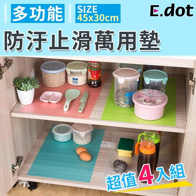 【E.dot】馬卡龍防汙止滑萬用墊餐墊抽屜櫥櫃墊(4入)