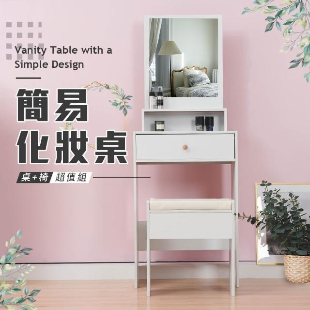 【樂嫚妮】北歐風化妝桌+椅 化妝桌椅 梳妝台