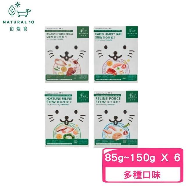 【Natural10 自然食】寵鮮包系列〈貓咪適用〉85g-125g(6入組)