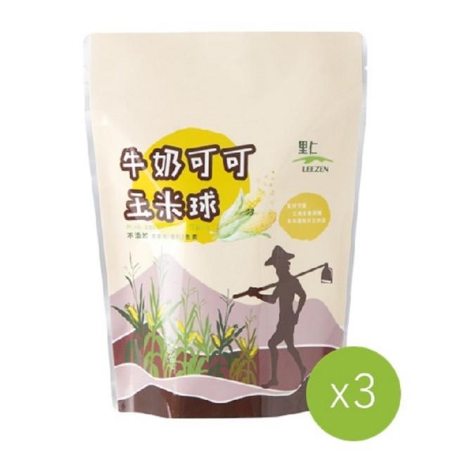 【里仁】牛奶可可玉米球50g(3入組)