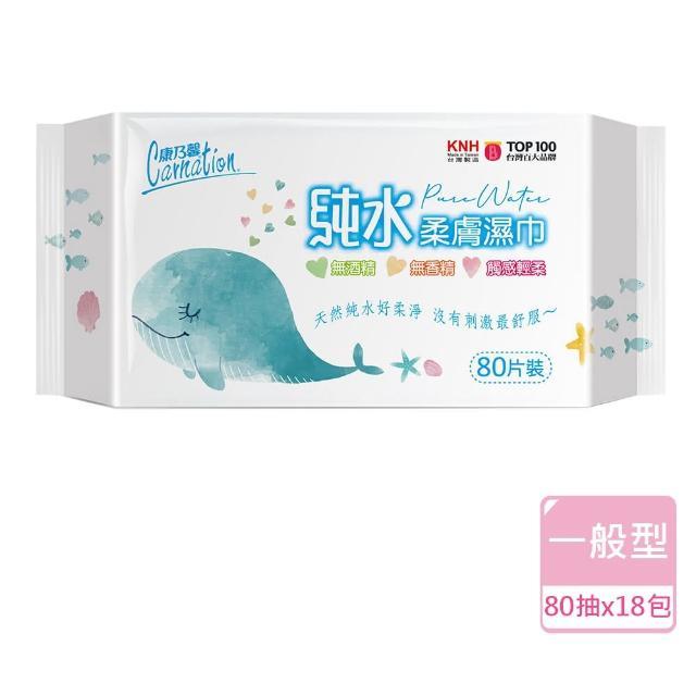 【康乃馨】純水柔膚濕巾鯨魚版 80片x18包/箱