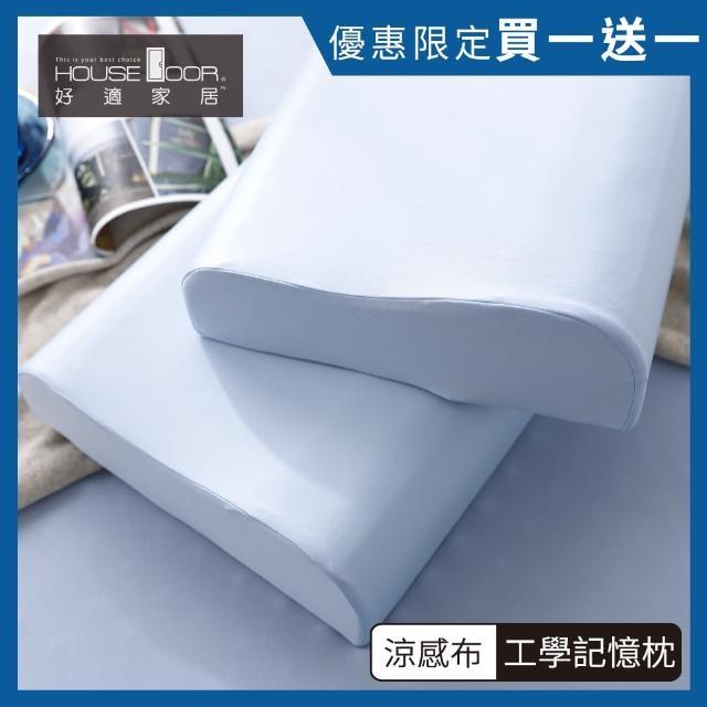 【House Door 好適家居】涼感布人體工學型記憶枕(10CM)