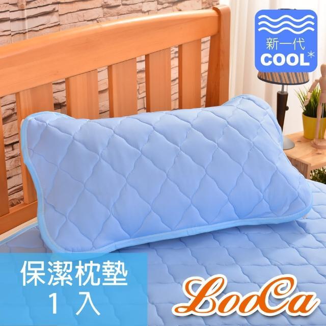 【LooCa】新一代酷冰涼保潔枕頭墊1入(共3色)
