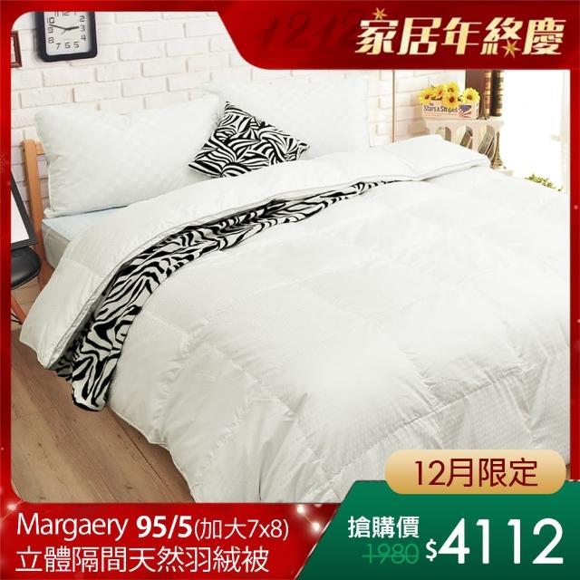 【Margaery】鑽石級立體隔間天然羽絨被95/5(加大7X8)