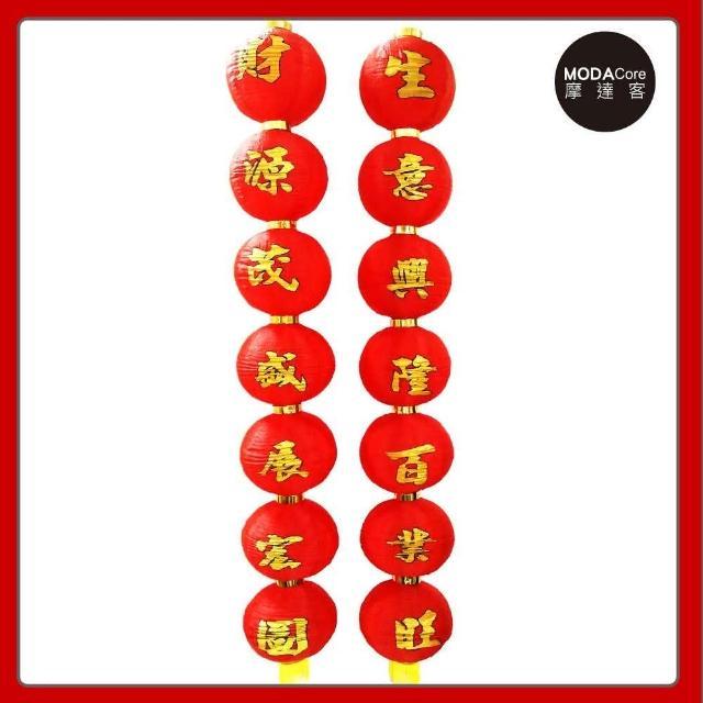 【摩達客】農曆春節元宵 財源茂盛展宏圖 七字大型垂掛裝飾燈籠串對聯(一組兩串不含燈)