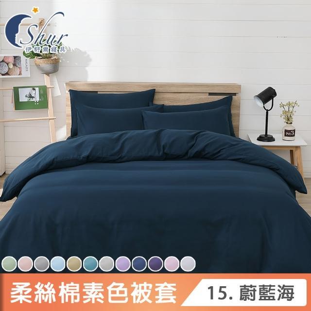 【ISHUR伊舒爾】台灣製 素色薄被套 單人/雙人尺寸均一價(柔絲棉 無印風 多款任選)