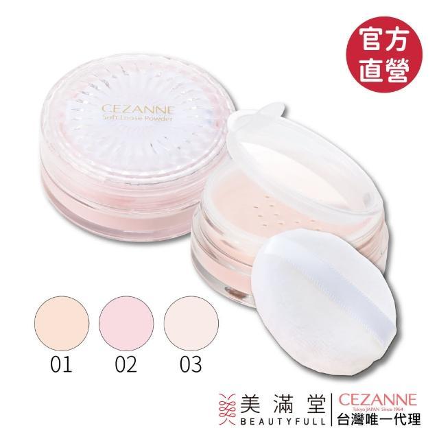 【CEZANNE】羽量級定妝蜜粉