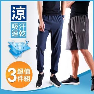 【JU SHOP】機能涼爽 透氣速乾 吸溼排汗束口運動褲(多款任選-set用甲配)