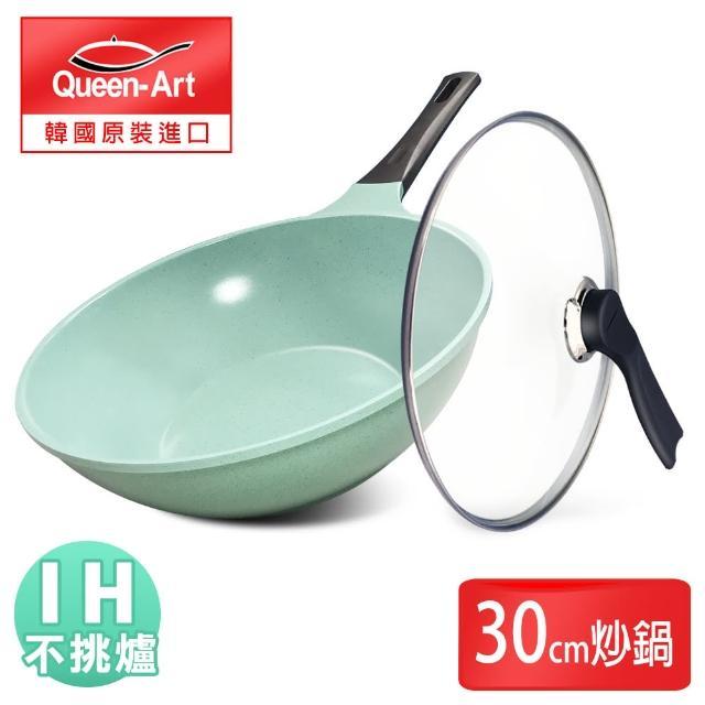 【韓國Queen Art】超硬鑄造玉石陶瓷耐磨IH不沾深炒鍋30CM-1鍋+1蓋(不沾鍋)
