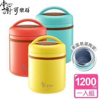 【掌廚可樂膳】摩奇多功能大容量陶瓷不鏽鋼悶燒罐1200ml(三色可選)