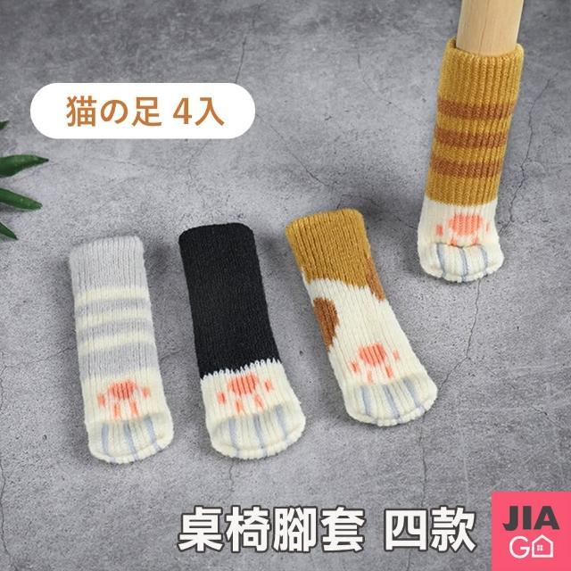 【JIAGO】貓掌安全桌椅腳套-4入/組