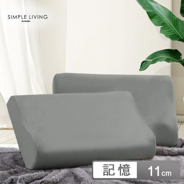 【澳洲Simple Living】抑菌活性碳人體工學型記憶枕 台灣製(11cm/1入)