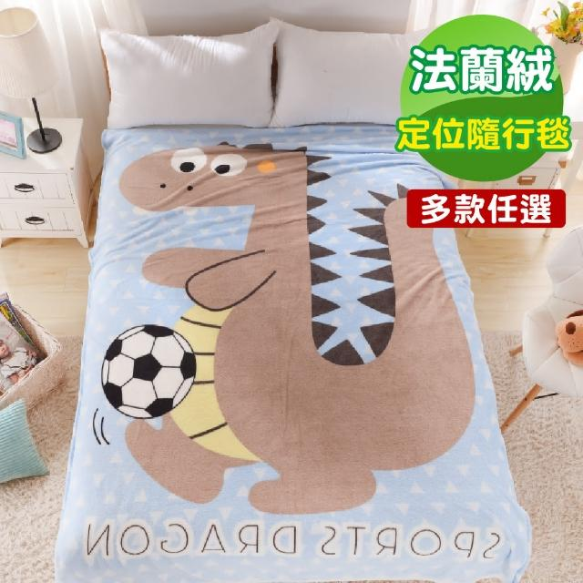 【Sun Color】可愛造型多用途定位冷氣毯一入(多款任選)