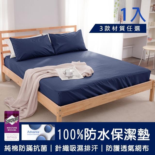 【MIT iLook】100%防水防蹣抗菌床包保潔墊/純棉/針織/透氣網布(單/雙/加 多款任選)