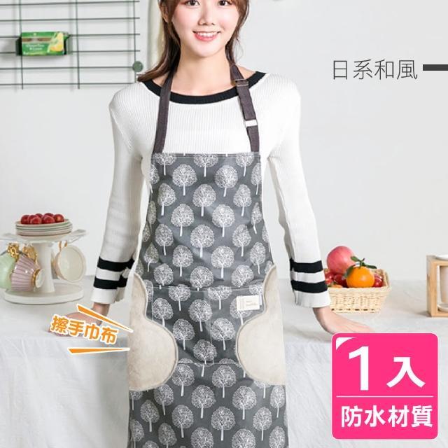 【AXIS 艾克思】防水防汙可擦手日系和風工作圍裙_1入(廚房圍裙)