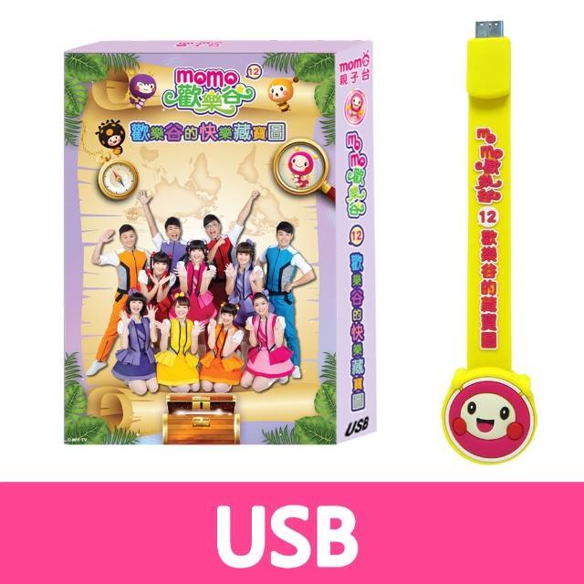 【MOMO親子台】momo歡樂谷12-歡樂谷的快樂藏寶圖專輯(USB)
