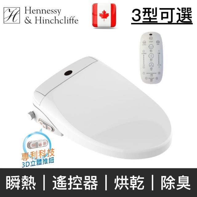 【Hennessy&Hinchcliffe】加拿大H&H 瞬熱式免治馬桶座(標準型/U型/短版 未含安裝)