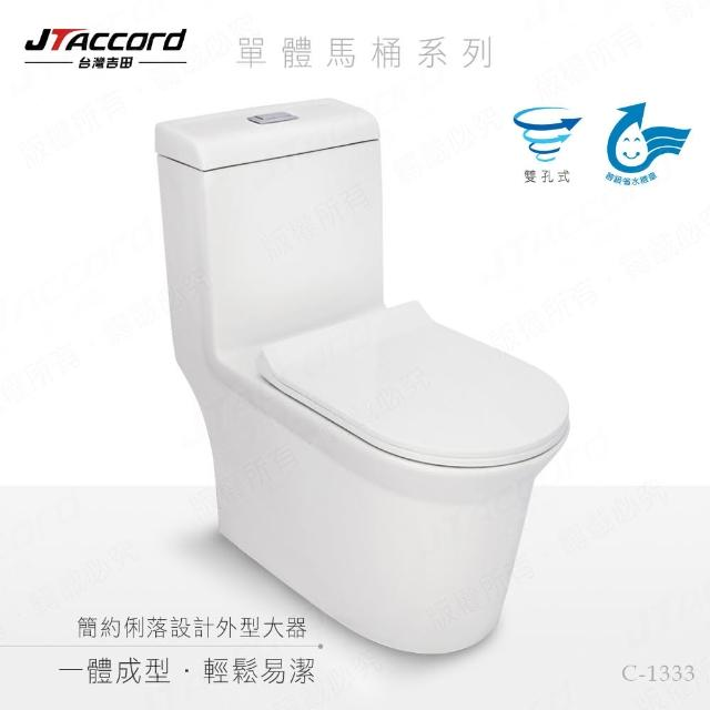 【JTAccord 台灣吉田】C-1333 雙孔噴射虹吸式單體馬桶(無安裝服務)