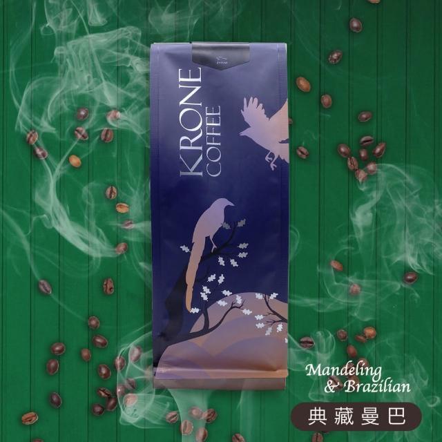 【Krone 皇雀咖啡】典藏曼巴咖啡豆半磅 / 227g(嚴選綜合咖啡豆)