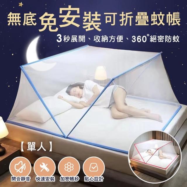 【BELLE VIE】雙開門免安裝-無底網 蒙古包蚊帳 多款任選(雙人 150x200cm)
