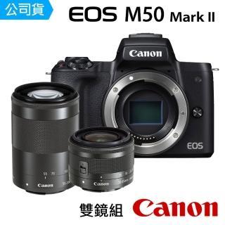 【Canon】EOS M50 Mark II 雙鏡組 EF-M 15-45mm IS STM+55-200mm IS STM(台灣佳能公司貨)