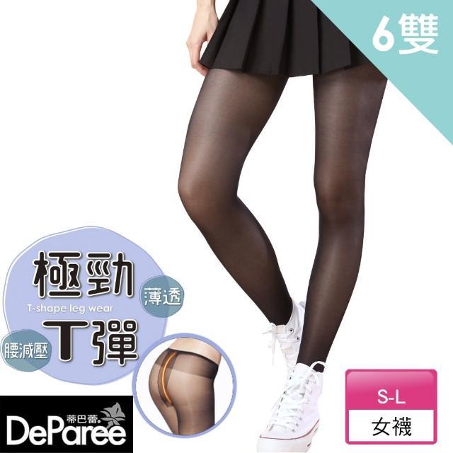 【蒂巴蕾】極勁T彈彈性絲襪_6雙(薄透/柔肌/腰減壓/T部加強)