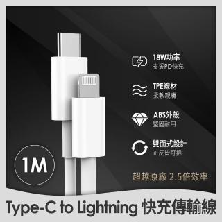 Type-C to Lightning 18W快充傳輸線 1m(支援iPhone12/12pro/pro max/mini/11/XR/X)