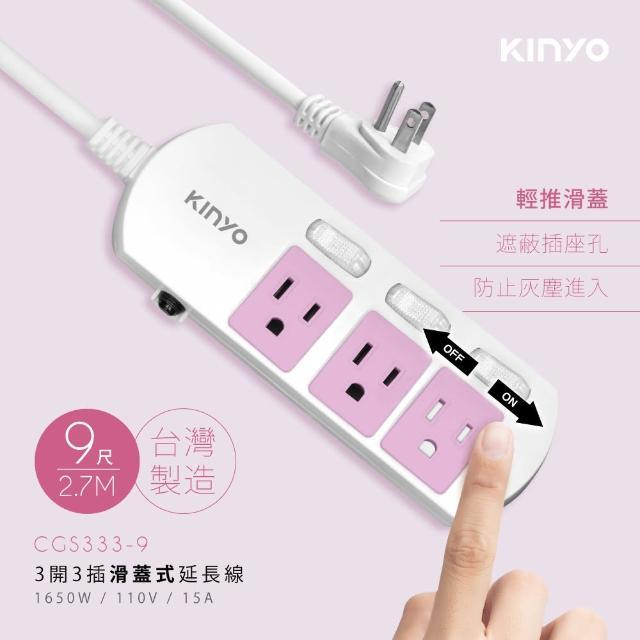 【KINYO】3開3插滑蓋式安全延長線-9呎(CGS333-9)