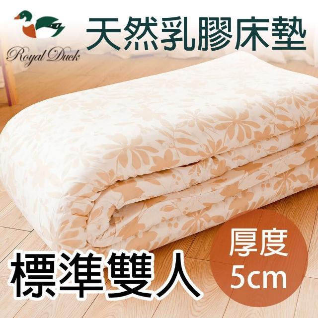 【名流寢飾】ROYAL DUCK.100%天然乳膠床墊.雙人5尺(厚度5公分)