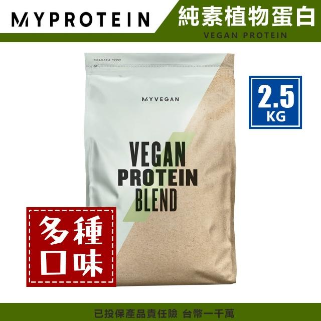 【MYPROTEIN】英國 MYPROTEIN 官方代理經銷 純素植物蛋白 2.5KG(多種口味)