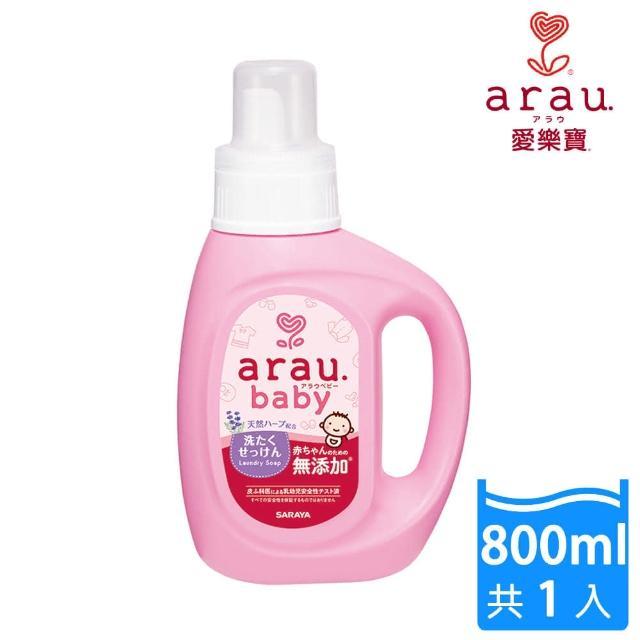 【日本 SARAYA】arau.baby 愛樂寶 寶貝 無添加洗衣液800ml