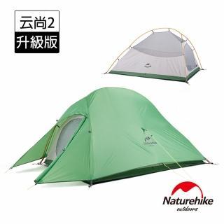 【Naturehike】升級版 云尚2極輕量210T抗撕格子布雙人帳篷 攻頂帳 附地席(綠色)
