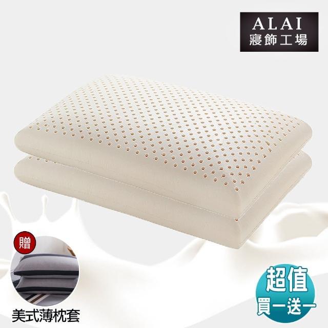 【ALAI寢飾工場】經典麵包款 天然乳膠枕(買一送一  加碼送枕套)