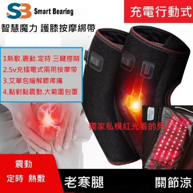 【Smart bearing 智慧魔力】新款尊爵升級款雙膝熱敷墊 紅光熱敷綁帶(雙膝/3檔控制/紅光)