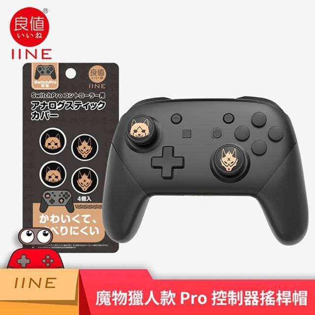 【Nintendo 任天堂】NS Switch 副廠周邊 良值 Pro手把用類比保護套(魔物獵人系列)