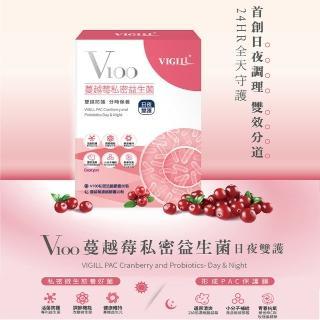【VIGILL 婦潔】V100蔓越莓私密益生菌-日夜雙護