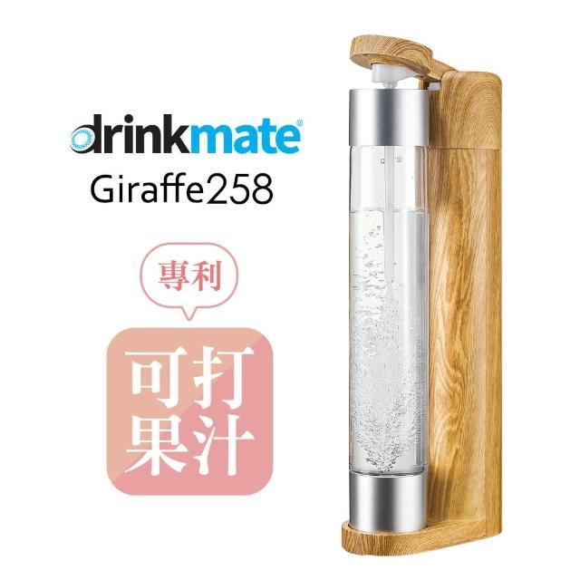 【drinkmate】Giraffe258長頸鹿機-木質紋、金屬銅