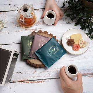 【湛盧咖啡】莊園單品.手沖精品濾掛式咖啡-口味任選(11g/包 耶加雪啡/哥倫比亞/微微特南果)