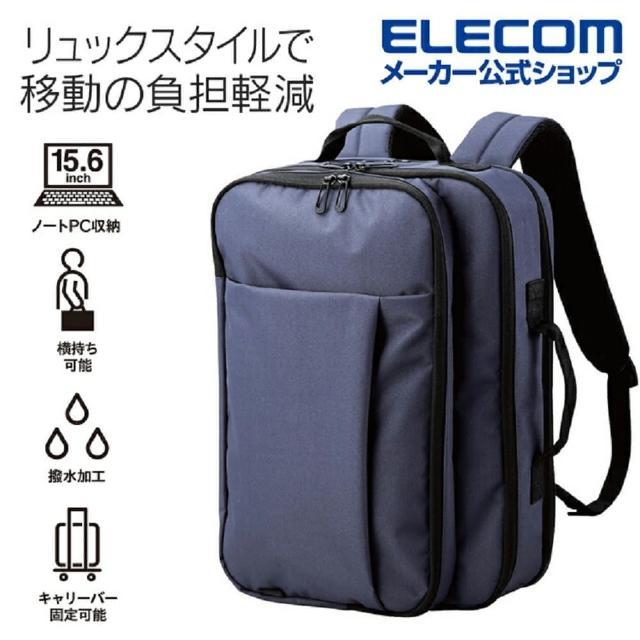 【ELECOM】大容量兩用公事背包-藍(ELBMBSBPNV)