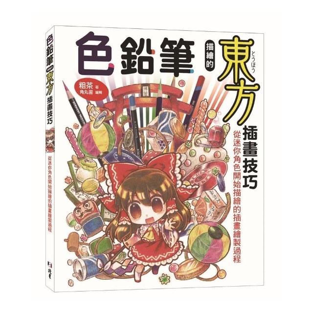 色鉛筆描繪的東方插畫技巧:從迷你角色開始描繪的插畫繪製過程