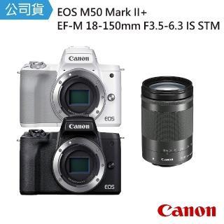 【Canon】EOS M50 Mark II+EF-M 18-150mm F3.5-6.3 IS STM 旅遊鏡組(公司貨 EF-M 18-150mm為平輸鏡頭)